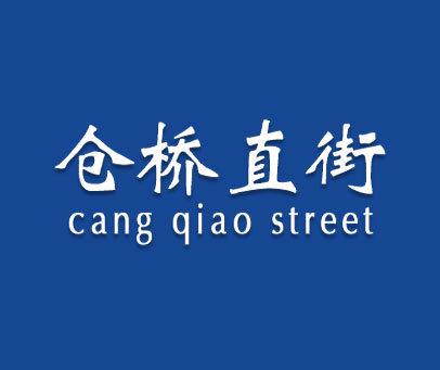 仓桥直街-CANGQIAOSTREET