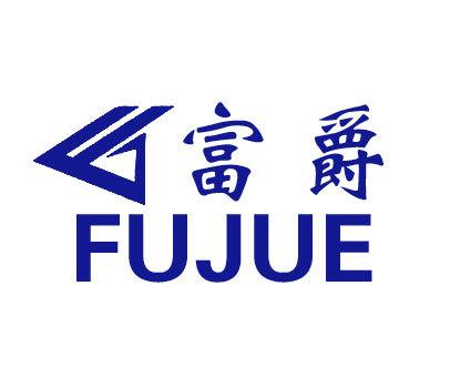 富爵-FJ