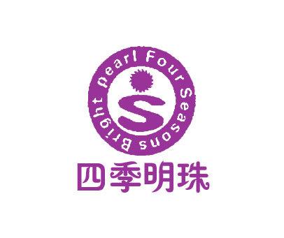 四季明珠-FOURSEASONSBRIGHTPEARL