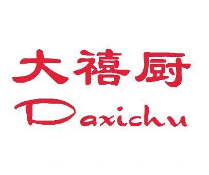 大禧厨-DAXICHU