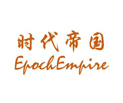 时代帝国-EPOCHEMPIRE