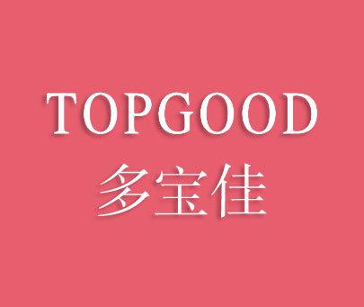 多宝佳-TOPGOOD