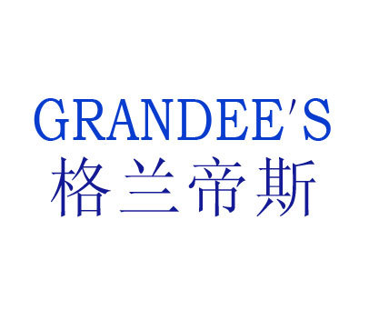 格兰帝斯-GRANDEES