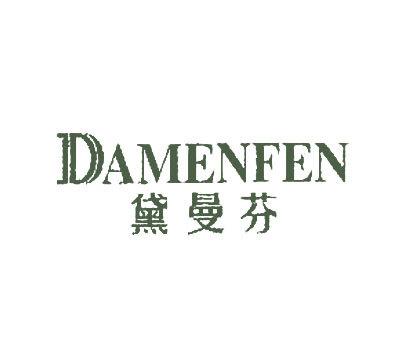 黛曼芬-DAMENFEN