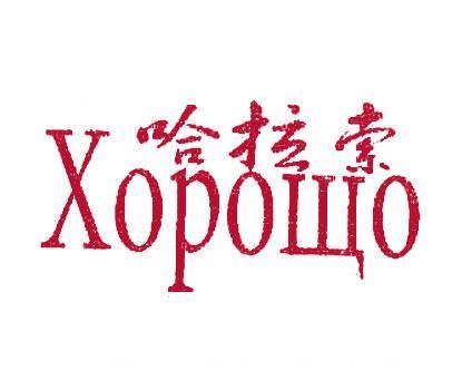 哈拉索-XOPOIIIO