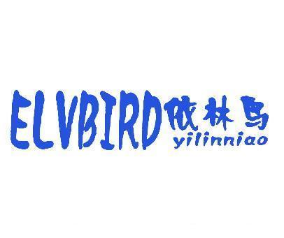 依林鸟-YILINNIAOELVBIRD
