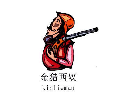金猎西奴-KINLIEMAN