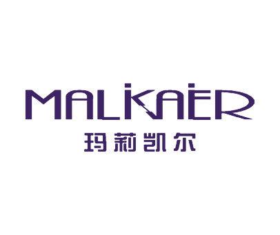 玛莉凯尔-MALKAER