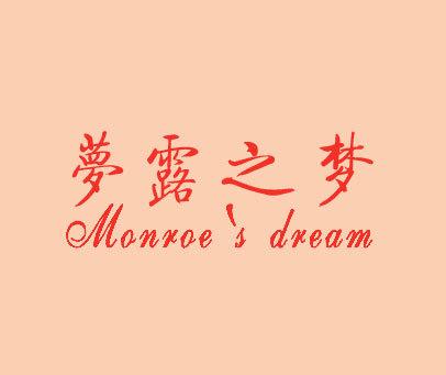 梦露之梦-MONROESDREAM