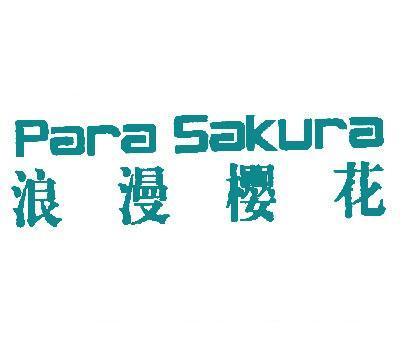 浪漫樱花-PARASAKURA