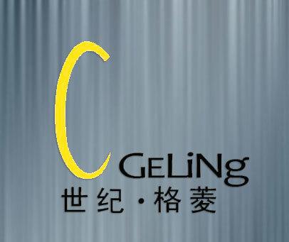 世纪格菱-CGELING