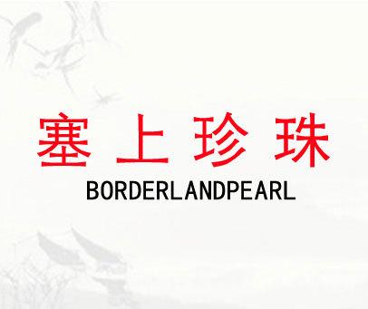 塞上珍珠-BORDERLANDPEARL
