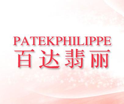 百达翡丽-PATEKPHILIPPE