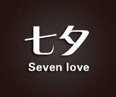 七夕-SEVENLOVE