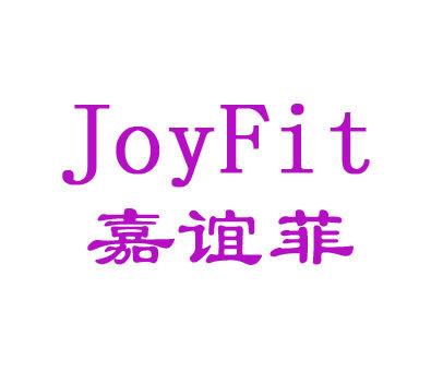 嘉谊菲-JOYFIT