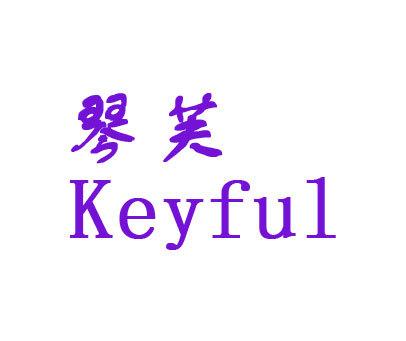 琴芙-KEYFUL