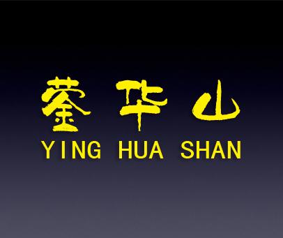 蓥华山-YINGHUASHAN