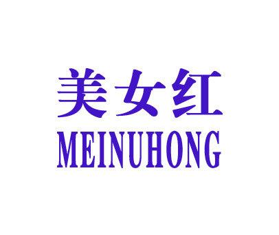 美女红-MEINVHONG