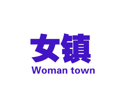 女镇-WOMANTOWN