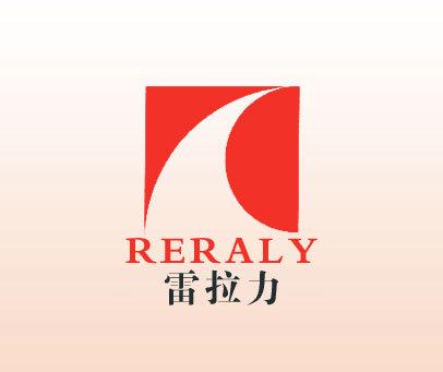 雷拉力-RERALY