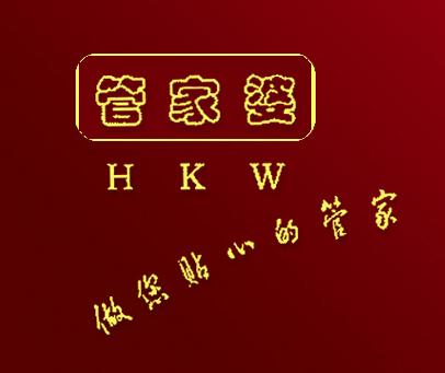 管家婆做您貼心的管家-HKW