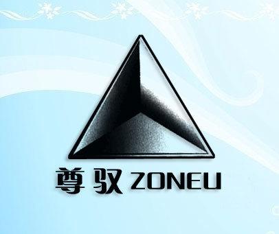 尊驭-ZONEU