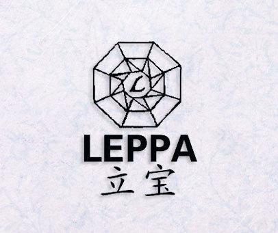 立宝-LEPPA