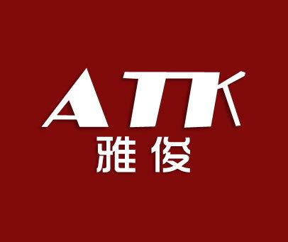 雅俊-ATK