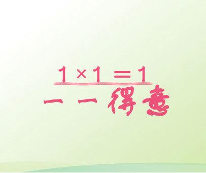 1*1=1 一一得意