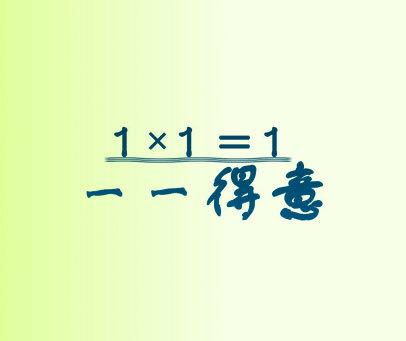 1×1=1 一一得意