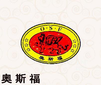 奥斯福-OSF
