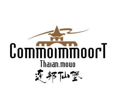 连邦仙堡-COMMOIMMOORTTHAIAN.MOUO