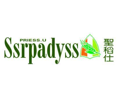 圣稻仕-PRIESS.USSRPADYSS