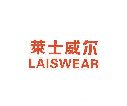 莱士威尔-LAISWEAR