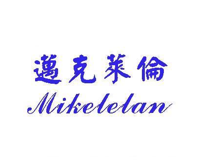 迈克莱伦-MIKELELAN