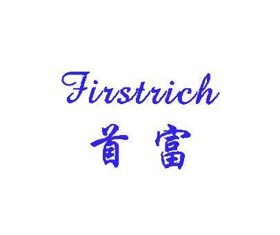 首富-FIRSTRICH