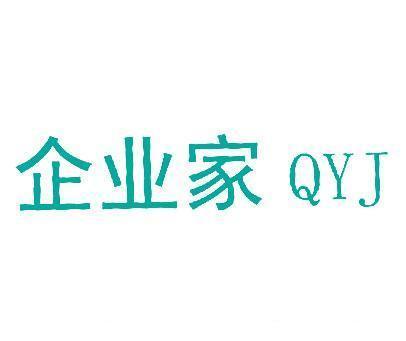 企业家-QYJ