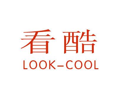 看酷-LOOKCOOL