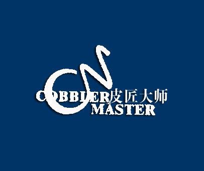 皮匠大师-COBBLERMASTER