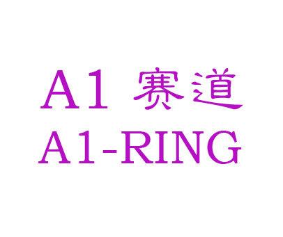 賽道-A-ARING-1