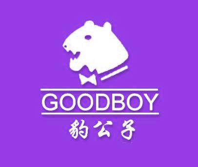 豹公子-GOODBOY
