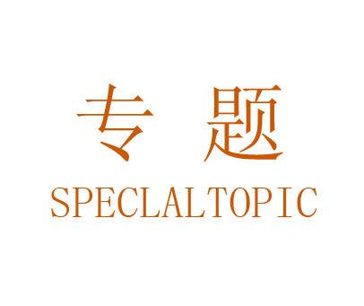 专题-SPECIALTOPIC