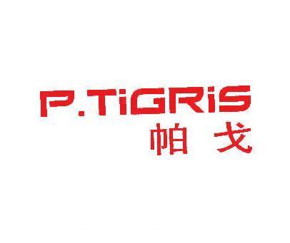 帕戈-P.TIGRIS