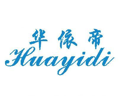 华依帝-HUAYIDI