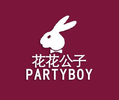 花花公子-PARTYBOY