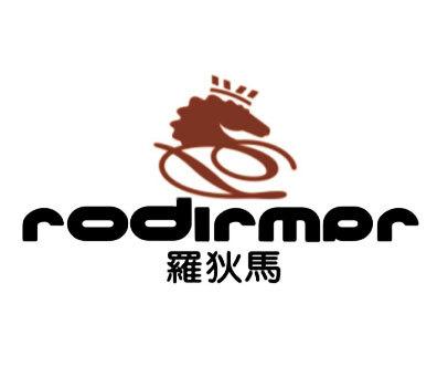 罗狄马-RODIRMAR