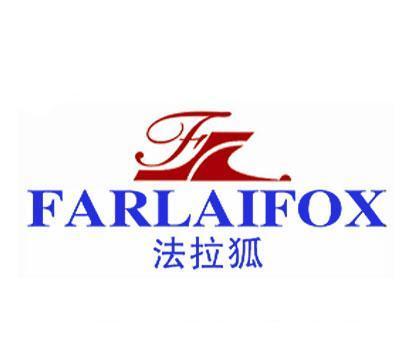 法拉狐-F-FARLAIFOX