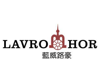 蓝威路豪-LAVROHOR