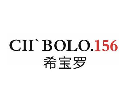 希宝罗-CIIBOLO-156