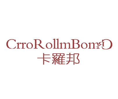 卡罗邦-CRROROLLMBOMRC